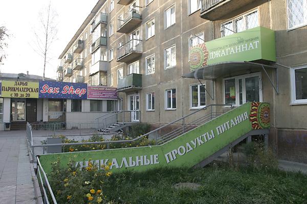 Джаганнат, Новосибирск