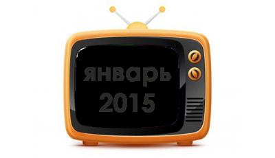 """База знаний """"Январь 2015"""""""