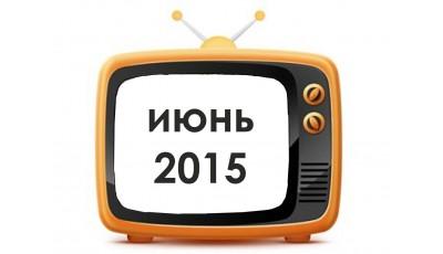 """База знаний """"Июнь 2015"""""""