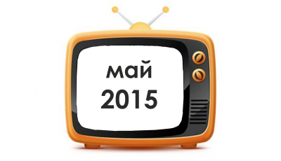 "База знаний ""Май 2015"""