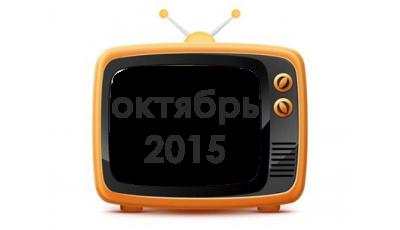"""База знаний """"Октябрь 2015"""""""
