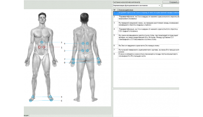 "Презентация нового расширения ""Физиотерапия/КвантМед"""
