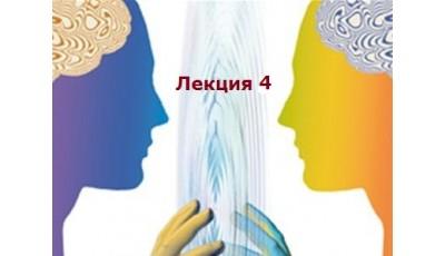 Лекция 4. Психологическая карти...