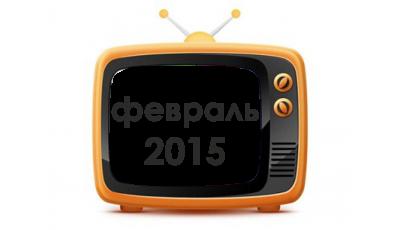 """База знаний """"Февраль 2015"""""""