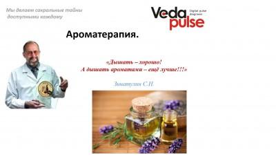 Клинические примеры применения ...