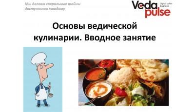 Основы ведической кулинарии. Вв...